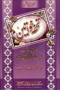 Tuhfa e Khawateen - تحفہ خواتین