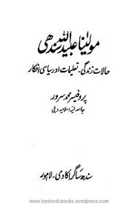 Maulana  Ubaidullah Sindhi - مولانا عبیداللہ سندھی