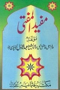 Mufeed ul Mufti - مفیدالمفتی
