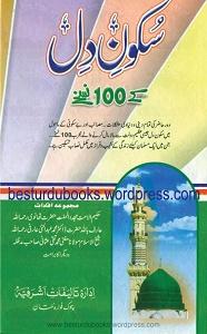 Sukoon E Dil Kay 100 Nuskhay