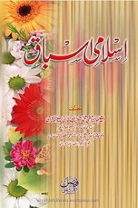 Islami Asbaaq اسلامی اسباق