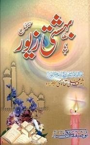 Bahishti Zewar Mukammal بہشتی زیور