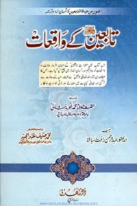 Tabieen kay Waqiaat  تابعین کے واقعات
