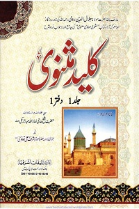 Kaleed e Masnavi - کلیدِ مثنوی