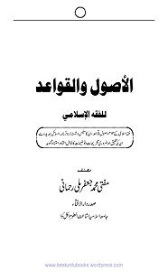 Al Usool wal Qawaid By Mufti Muhammad Jafar Milly الاصول و القواعد