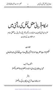 Ahkam e Qurbani Aqal o Naqal ki Roshni Mein By Mufti Muhammad Zaid Mazahiri Nadvi احکام قربانی عقل و نقل کی روشنی میں