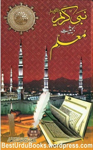 Nabi Kareem [S.A.W] Bahaisiat e Muallim By Dr. Fazal Elahi نبی کریم ﷺ بحیثیت معلم