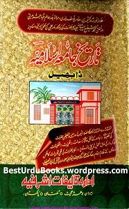 Tareekh Jamia Islamia Dabhel By Maulana Fazlur Rahman Azmi تاریخ جامعہ اسلامیہ ڈابھیل