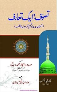 Tasawwuf Aik Ta'aruf By Maulana Ejaz Ahmad Azmi تصوف ایک تعارف