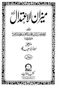 Meezan ul Aitedal Urdu - میزان الاعتدال اردو