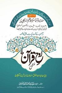 Rooh e Quran - روح قرآن