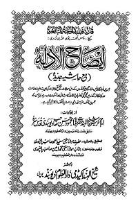 Ezah ul Adillah - ایضاح الادلۃ