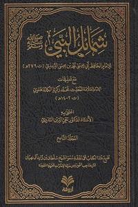 Shamail un Nabi [S.A.W] شمائل النبیﷺ
