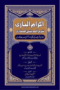 Ikram ul Bari - اکرام الباری