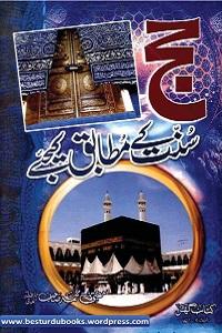 Hajj Sunnat Kay Mutabiq Kijiy - حج سنت کے مطابق کیجئے