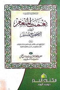 Nimat ul Munim Urdu Sharh Sahih Muslim نعمت المنعم اردو شرح صحیح مسلم