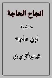 Injah ul Haja Hashia Ibn e Maja انجاح الحاجۃ حاشیہ ابن ماجہ