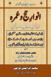 Anwaar e Hajj o Umrah By Mufti Muhammad Salman Zahid انوار حج و عمرہ
