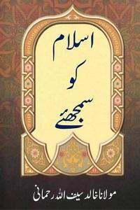 Islam ko Samjhiye By Maulana Khalid Saifullah Rahmani اسلام کو سمجھئے