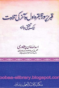 Qabar par Soorah e Baqarah Awwal o Akhir ki Tilawat By Mufti Asadullah Khan Peshawari قبر پر سورۃ بقرۃ اول و آخر کی تلاوت