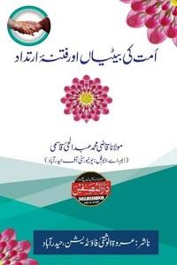 Ummat ki Betiyan aur Fitna e Irtidad By Qazi Muhammad Abdul Hai Qasmi امت کی بیٹیاں اور فتنہ ارتداد