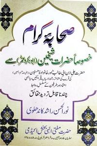 Hazraat Shykhain se Hazrat Ali aur Hasanain [R.A] ki Rishtadarian By Maulana Noorul Hasan Rashid حضرات شیخین ؓ سے حضرت علی ؓ اور حسنین ؓ کی رشتہ داریاں