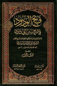 Fathul Wadood Arabic Sharha