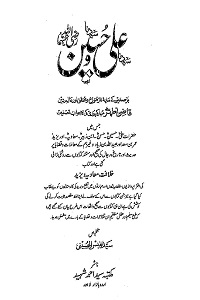 Syedna Ali o Husain RA By Qazi Athar Mubarakpuri سیدنا علی و حسینؓ