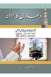Duaon ka Khazana دعاؤں کا خزانہ