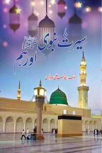 Seerat e Nabvi [S.A.W] aur Hum By Syed Asif Ali Sabzwari سیرت نبوی ﷺ اور ہم