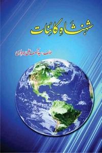 Shahinshah e Kainat By Syed Asif Ali Sabzwari شہنشاہ کائنات