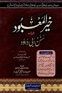 Khair ul Mabood Urdu Sharha Abu Dawood خیر المعبود اردو شرح ابو داؤد