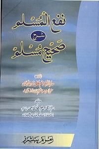 Naful Muslim Urdu Sharha Al Sahih al Muslim
