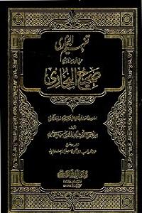 Tafhim ul Bukhari Urdu Sharha Sahihul Bukhari
