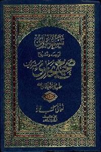 Taiseer ul Bari Urdu Tarjama Sahih ul Bukhari تیسیر الباری اردو ترجمہ صحیح البخاری