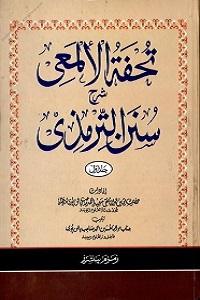 Tohfa tul Almaee Urdu Sharha Al Tirmizi تحفۃ الالمعی اردو شرح سنن الترمذی