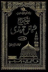 Urdu Sharha Shamail e Tirmizi شرح شمائل ترمذی اردو