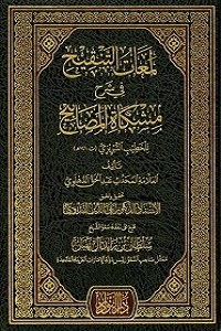Lamaat ut Tanqeeh Arabic Sharh Mishkat ul Masabeeh لمعات التنقیح عربی شرح مشکاۃ المصابیح