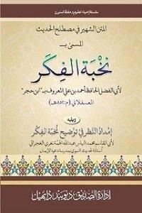 Nukhbatul Fikar ma Imdad un Nazar نخبۃ الفکر مع امداد النظر