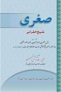Sughra Shykh ul Qurani صغری شیخ القرآنی