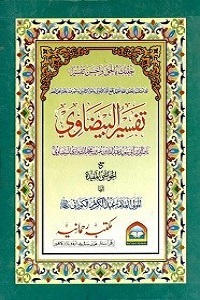 Tafseer e Baizawi Rahmania تفسیر بیضاوی