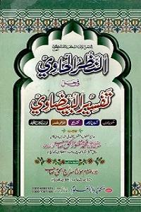 Al Nazar al Havi Urdu Sharha Tafseer ul Baizawi النظر الحاوی اردو شرح تفسیر بیضاوی