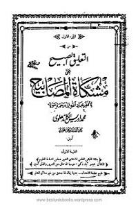 Al Taleeq ul Sabeeh Arabic Sharha Mishkat ul Masabeeh التعلیق الصبیح