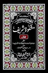 Mishkat al Masabeeh Urdu مشکوۃ المصابیح اردو