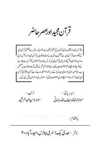 Quran Majeed aur Asr e Hazir قرآن مجید اور عصر حاضر