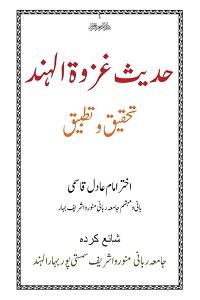 Hadith e Ghazwa tul Hind Tehqeeq o Tatbeeq حدیث غزوۃ الہند تحقیق و تدقیق