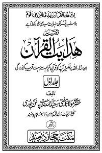 Hidayatul Quran - ہدایت القرآن