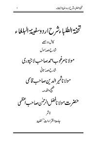 Tohfatut Tulaba Urdu Sharha Safinatul Bulagha - تحفۃ الطلباء اردو شرح سفینۃ البلغاء