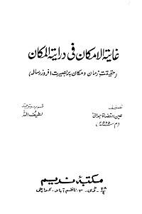 Ghayatul Imkan fi Dirayatil Makan - غایۃ الامکان فی درایۃ المکان