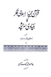 Quran Majeed Islami Fikr ka Bunyadi Sarchashma - قرآن مجید اسلامی فکر کا بنیادی سرچشمہ